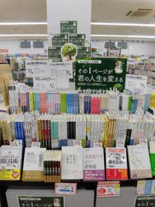 金高堂朝倉ブックセンター2019人文書フェア