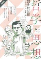 哲学・思想図書総目録